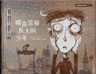 啖食惡夢長大的少年 by 趙龍