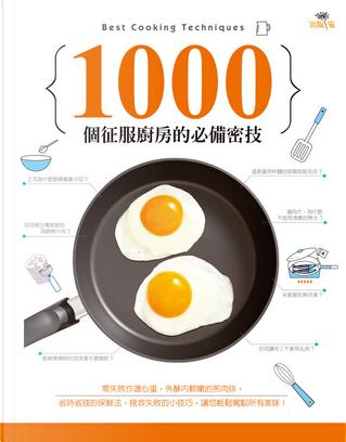 1000個征服廚房的必備密技 by 井上祐彥