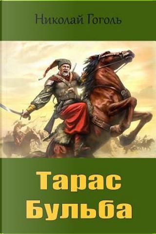 Taras Bul'ba by Nikolai Gogol