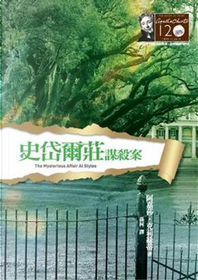 史岱爾莊謀殺案 by Agatha Christie