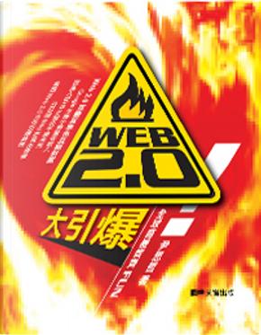 Web 2.0 大引爆 by 尹思哲