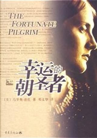 幸运的朝圣者 by 邓文华, Mario Puzo