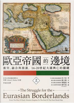 歐亞帝國的邊境(上) by Alfred J. Rieber