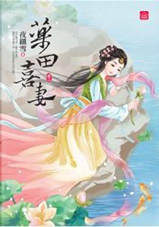 藥田喜妻(二) by 夜纖雪