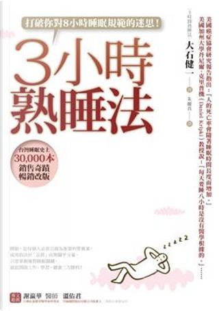 3小時熟睡法 by 大石健一