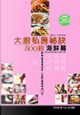 大廚私房秘訣800招 by 朱秋樺