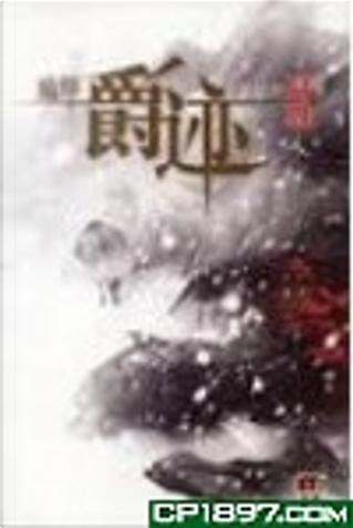 臨界.爵迹 2 by 郭敬明
