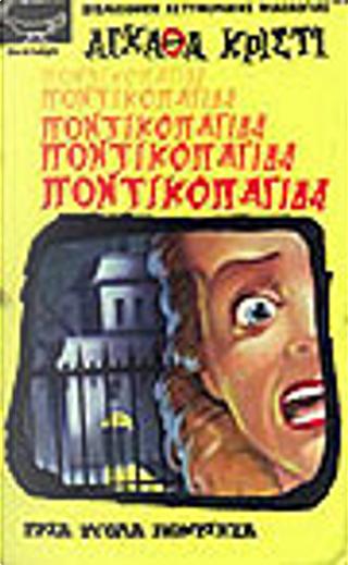 Ποντικοπαγίδα by Agatha Christie, Αγκάθα Κρίστι