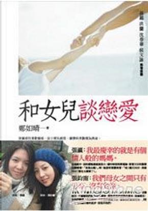 和女兒談戀愛 by 鄭如晴