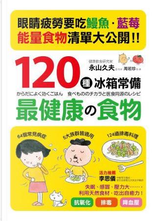 120種冰箱常備最健康の食物 by 永山久夫