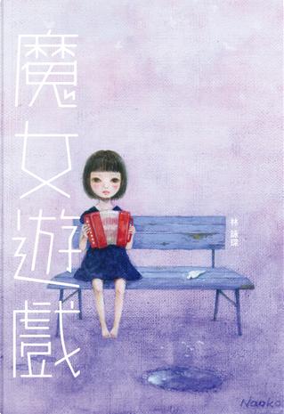 魔女遊戲 by 林詠琛