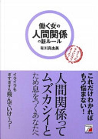 働く女(ひと)の人間関係の新ルール by 有川真由美
