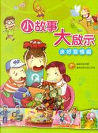 Inspirational Short Stories by Xiuwen Zhang