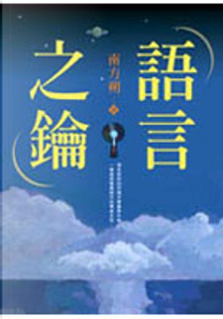 語言之鑰 by 南方朔