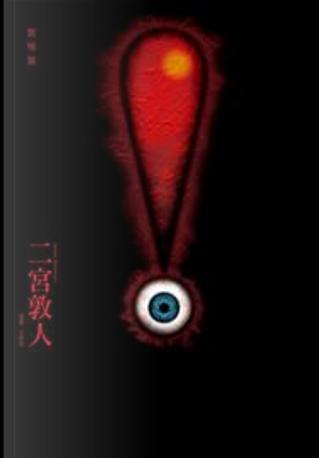 驚嘆號 1 by 二宮敦人