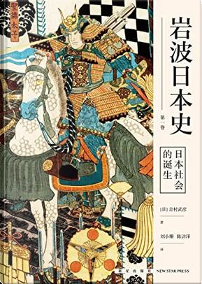 日本社会的诞生 by 吉村武彦