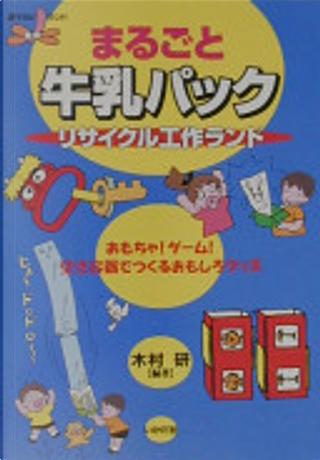 まるごと牛乳パックリサイクル工作ランド by 木村研