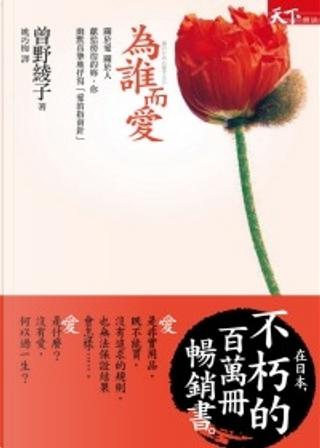 為誰而愛 by 曾野綾子