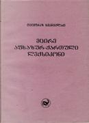 მცირე აფხაზურ-ქართული ლექსიკონი by თეიმურაზ გვანცელაძე