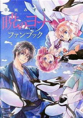 暁のヨナファンブック by 草凪みずほ