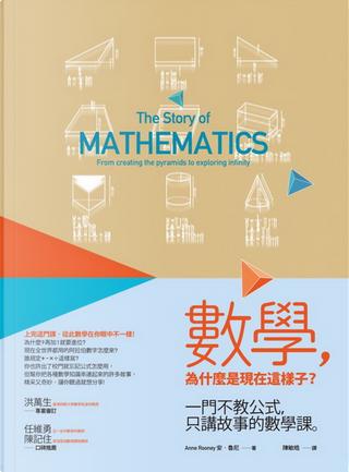 數學,為什麼是現在這樣子? by 安.魯尼