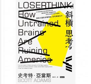 斜槓思考:開啟大腦的多職潛能,思考像個全才 by Scott Adams
