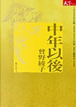 中年以後(紀念版) by 曾野綾子