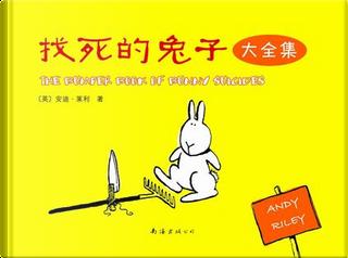 找死的兔子 by 安迪‧莱利