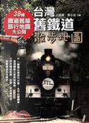 台灣舊鐵道散步地圖 by 古庭維, 鄧志忠