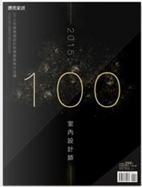 2015 100 室內設計師 by