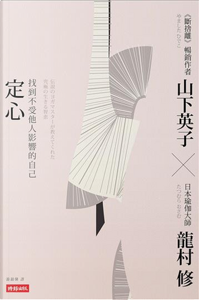 定心 by 山下英子, 龍村修