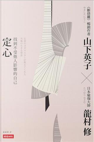 定心 by 龍村修, 山下英子
