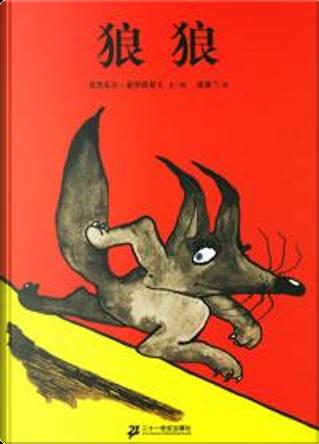 狼狼—蒲蒲兰系列绘本 by 葛黑瓜尔·索罗塔贺夫