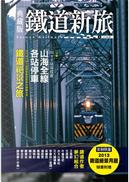典藏版鐵道新旅-山海線 by 古庭維