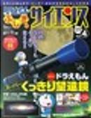 ドラえもんふしぎのサイエンス 4 スーパーくっきり望遠鏡 by 藤子・F・不二雄
