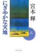 にぎやかな天地 by 宮本 輝