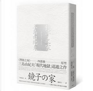 鏡子之家 by 三島由紀夫