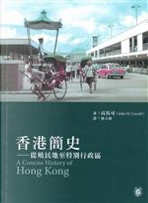香港簡史 by John M. Carroll, 高馬可