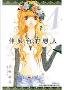 伸展台的戀人 1 by 芝野結花