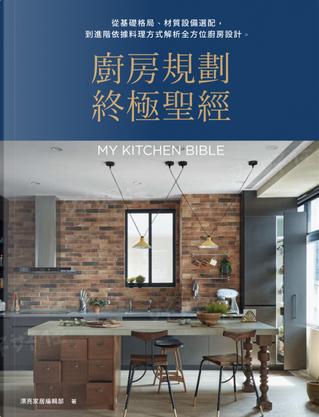 廚房規劃終極聖經 by 漂亮家居編輯部
