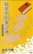 枯葉色的筆記簿 by 赤川 次郎
