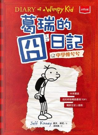 葛瑞的囧日記 1:中學慘兮兮 by Jeff Kinney
