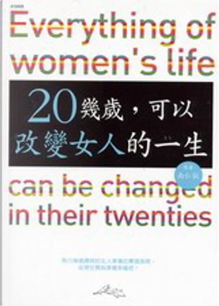 20幾歲,可以改變女人的一生 by 南仁淑