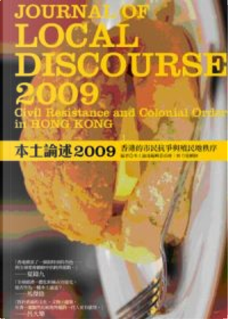 本土論述2009 by