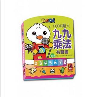 九九乘法有聲書:FOOD超人 by 風車編輯群