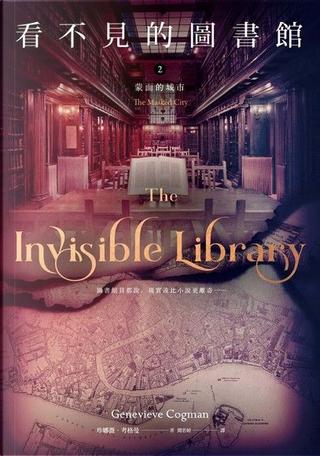 看不見的圖書館 2 蒙面的城市 by Genevieve Cogman