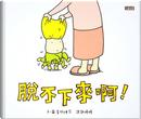 脫不下來啊 by ヨシタケ シンスケ, 吉竹伸介