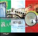 義大利,這玩藝! by 徐明松, 謝鴻均