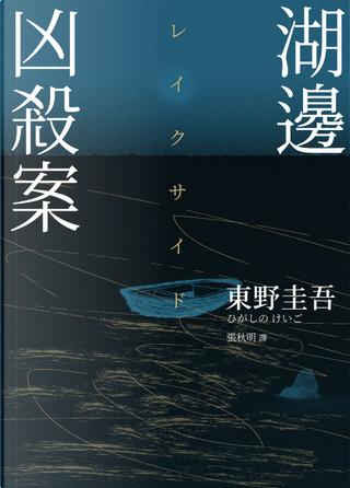 湖邊凶殺案 by 東野圭吾