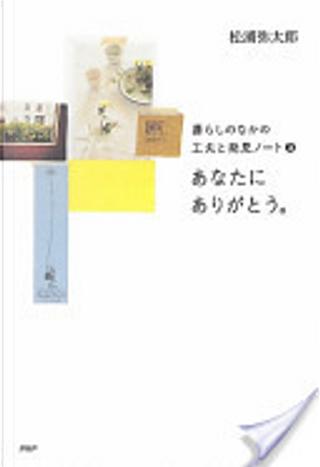 あなたにありがとう。 by 松浦弥太郎